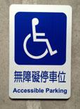 无障碍停车位图片